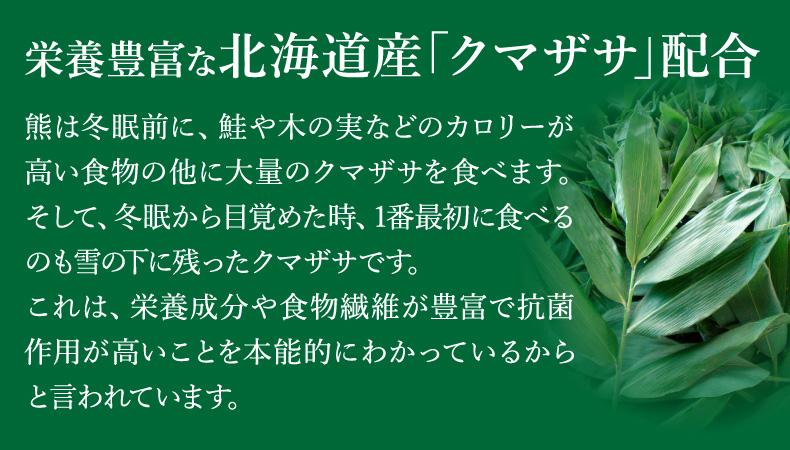 栄養豊富な北海道産「クマザサ」配合