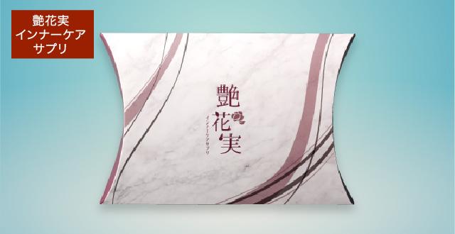 艶花実(つやかみ) インナーケアサプリ
