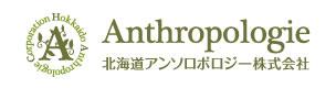 北海道アンソロポロジー株式会社